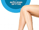 Remove varicose veins with the revolutionary TRIVEX method