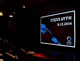 אירוע הוקרה 5.12.2014