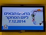 יום המחקר 7.12.2014