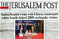 Hadera hospital twins with Chinese counterpart where Usraelis helped 2008 earthquake victims